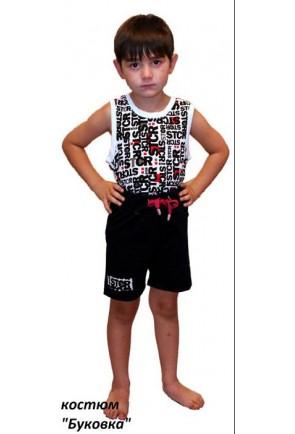 Детский костюм для мальчиков Буковка